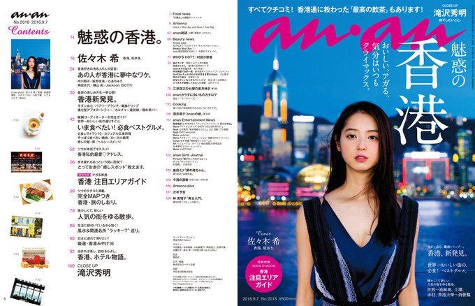 佐々木希 anan 香港
