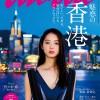 佐々木希・香港・anana